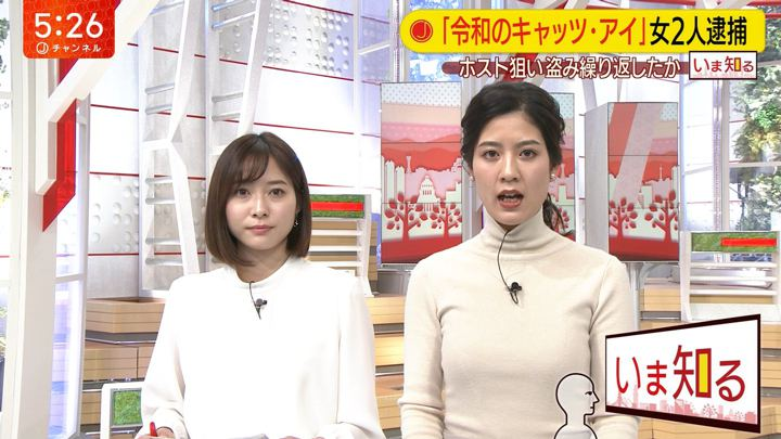 2020年01月22日桝田沙也香の画像05枚目