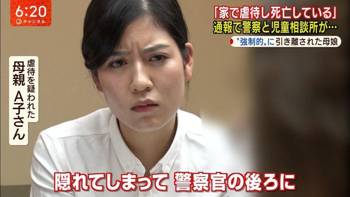2020年01月24日桝田沙也香の画像09枚目