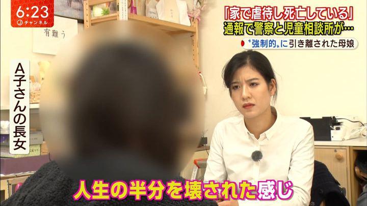 2020年01月24日桝田沙也香の画像10枚目