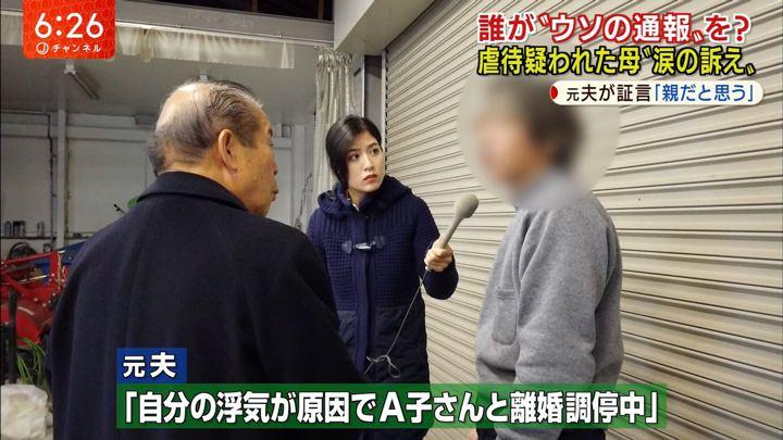 2020年01月24日桝田沙也香の画像13枚目