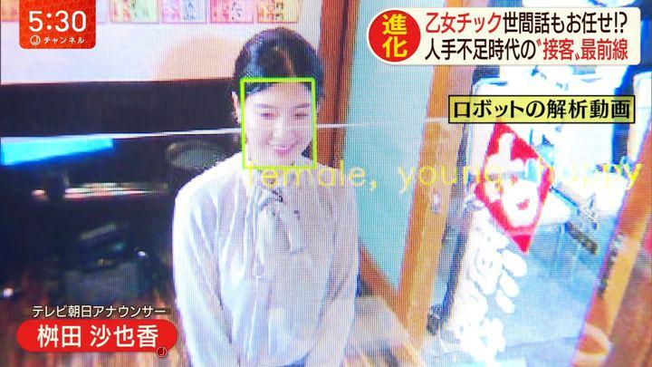 2020年01月27日桝田沙也香の画像02枚目