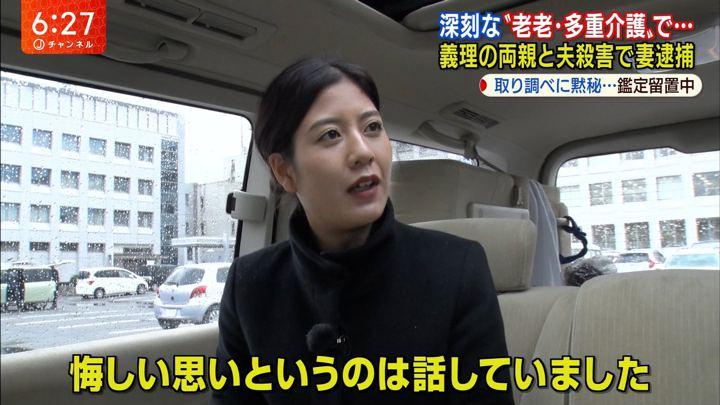 2020年01月27日桝田沙也香の画像15枚目