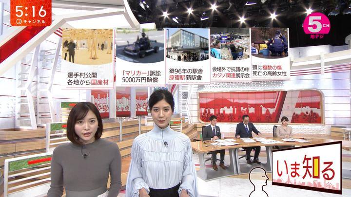 2020年01月29日桝田沙也香の画像03枚目