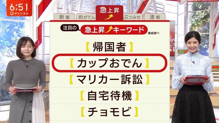 2020年01月29日桝田沙也香の画像04枚目