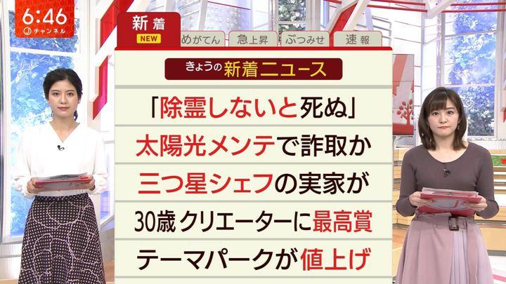 2020年01月30日桝田沙也香の画像03枚目