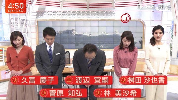 2020年02月05日桝田沙也香の画像01枚目