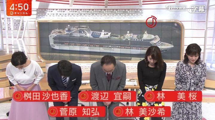 2020年02月06日桝田沙也香の画像02枚目
