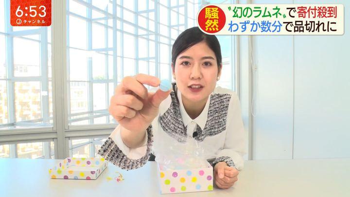 2020年02月06日桝田沙也香の画像08枚目