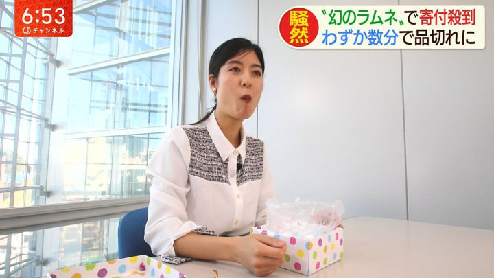 2020年02月06日桝田沙也香の画像09枚目