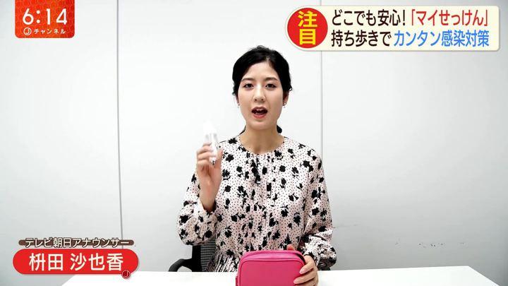 2020年02月20日桝田沙也香の画像04枚目