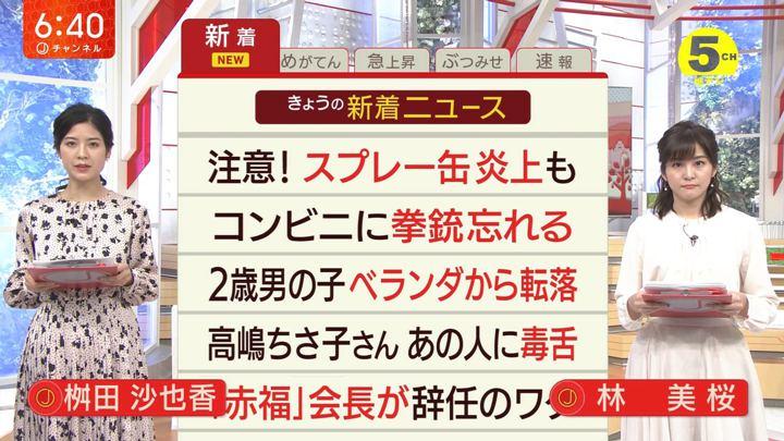 2020年02月20日桝田沙也香の画像07枚目