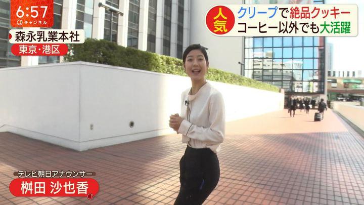 2020年02月20日桝田沙也香の画像08枚目