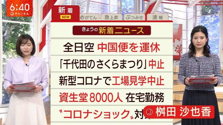 2020年02月26日桝田沙也香の画像03枚目