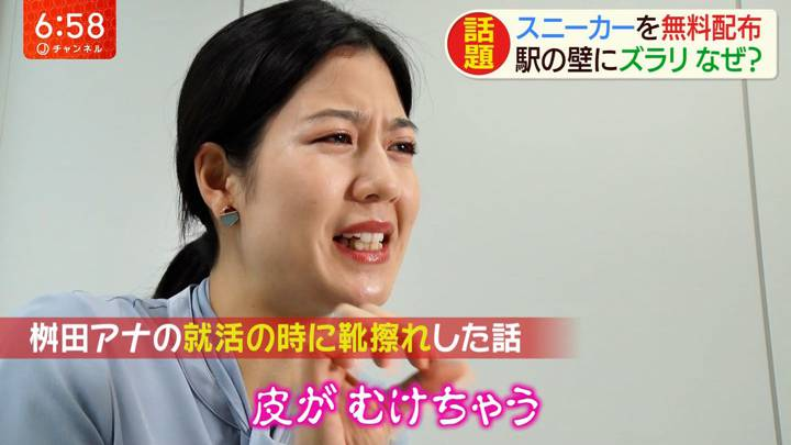2020年02月26日桝田沙也香の画像13枚目