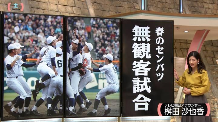 2020年03月07日桝田沙也香の画像01枚目