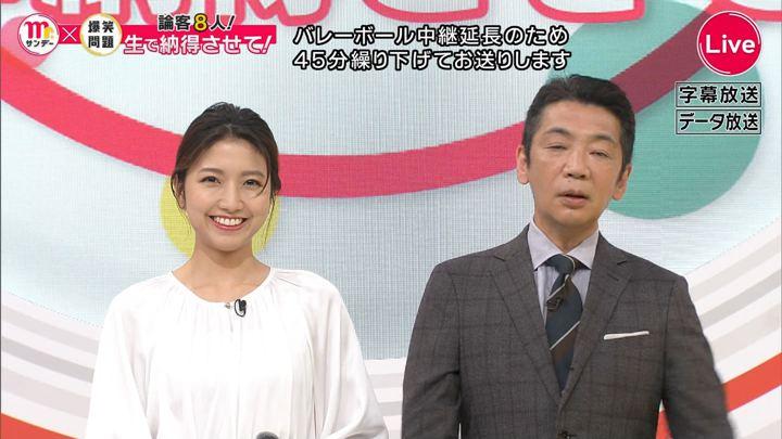 2019年10月13日三田友梨佳の画像02枚目