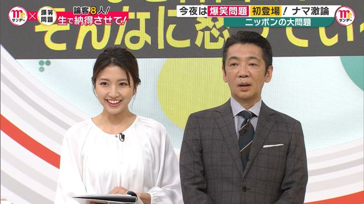 2019年10月13日三田友梨佳の画像04枚目