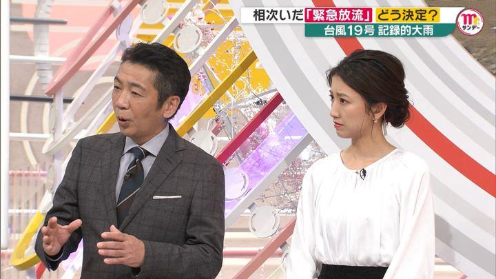 2019年10月13日三田友梨佳の画像10枚目