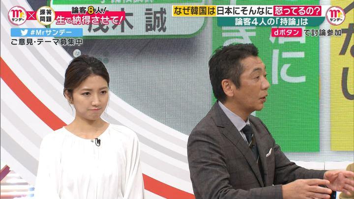 2019年10月13日三田友梨佳の画像13枚目