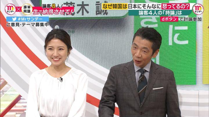 2019年10月13日三田友梨佳の画像14枚目