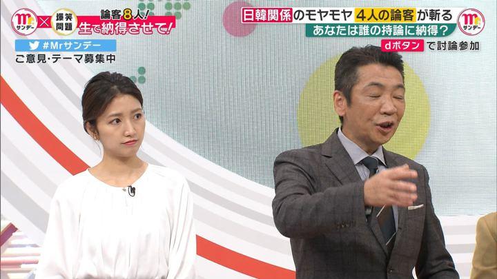 2019年10月13日三田友梨佳の画像15枚目