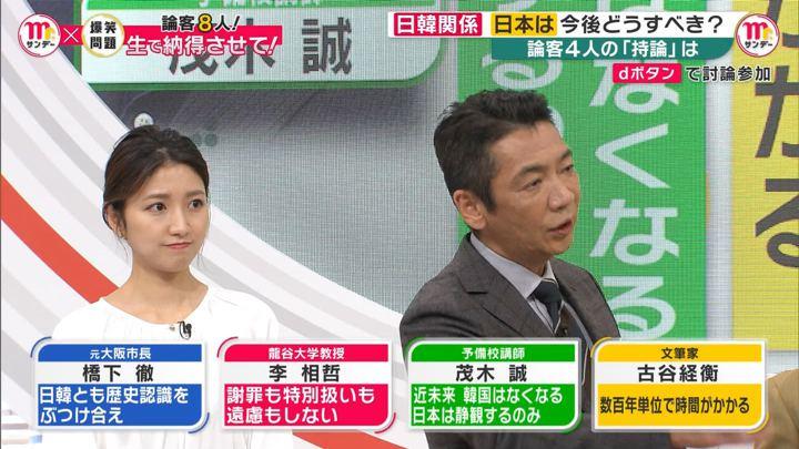 2019年10月13日三田友梨佳の画像17枚目