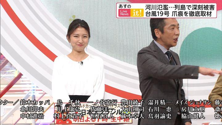 2019年10月13日三田友梨佳の画像21枚目