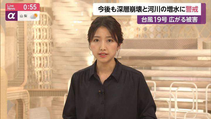 2019年10月14日三田友梨佳の画像08枚目