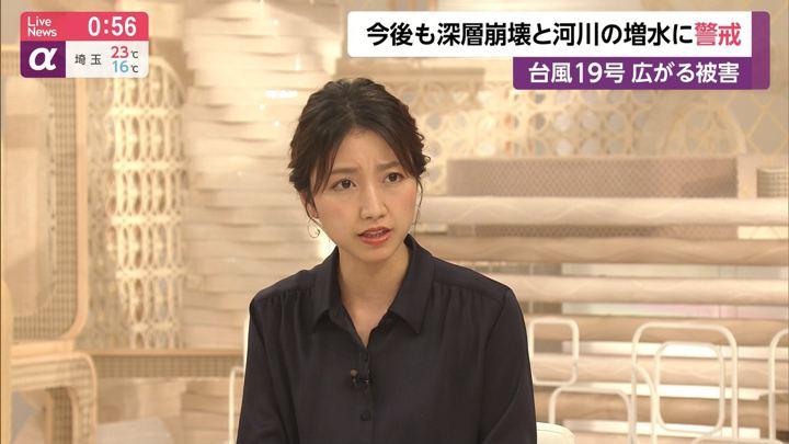 2019年10月14日三田友梨佳の画像09枚目