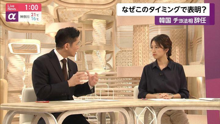 2019年10月14日三田友梨佳の画像12枚目