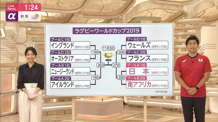 2019年10月14日三田友梨佳の画像24枚目