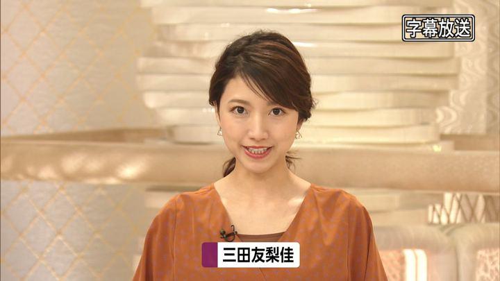 2019年10月17日三田友梨佳の画像04枚目