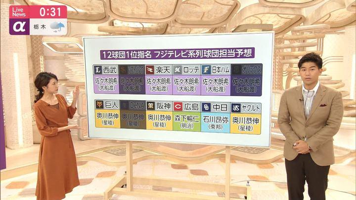 2019年10月17日三田友梨佳の画像25枚目