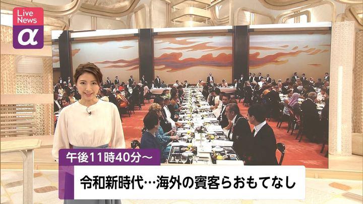 2019年10月22日三田友梨佳の画像01枚目