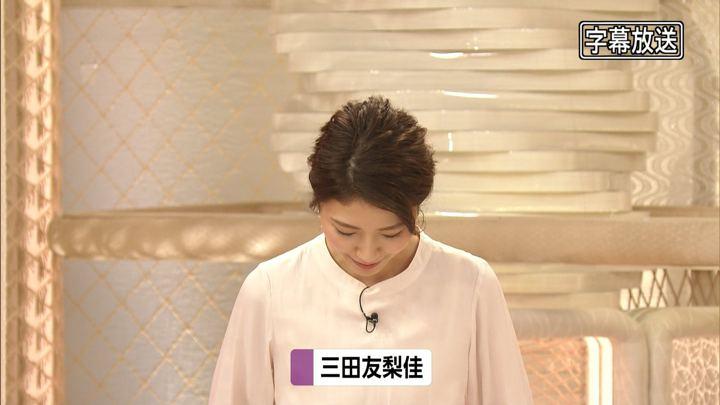 2019年10月22日三田友梨佳の画像06枚目