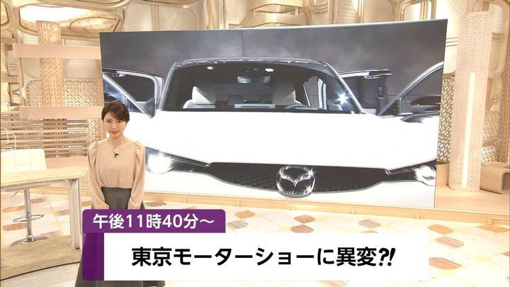 2019年10月23日三田友梨佳の画像01枚目
