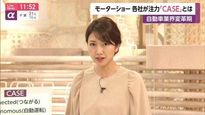 2019年10月23日三田友梨佳の画像10枚目