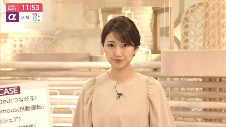 2019年10月23日三田友梨佳の画像13枚目