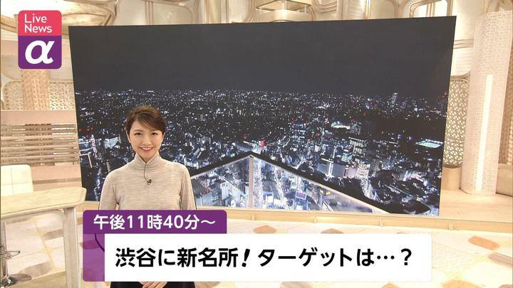 2019年10月24日三田友梨佳の画像01枚目