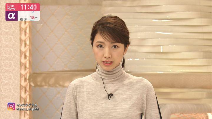 2019年10月24日三田友梨佳の画像08枚目