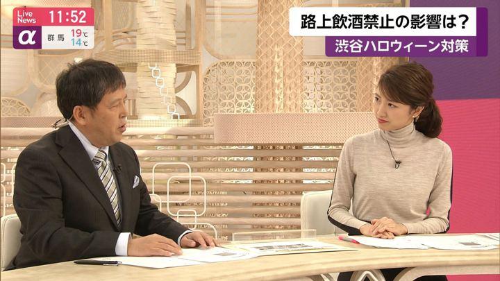 2019年10月24日三田友梨佳の画像16枚目