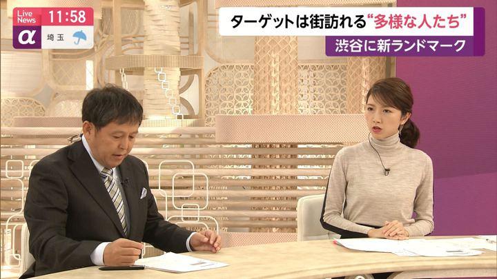 2019年10月24日三田友梨佳の画像20枚目