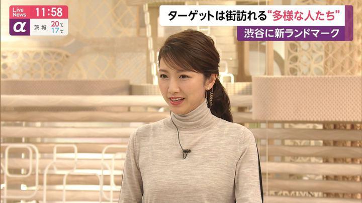 2019年10月24日三田友梨佳の画像21枚目