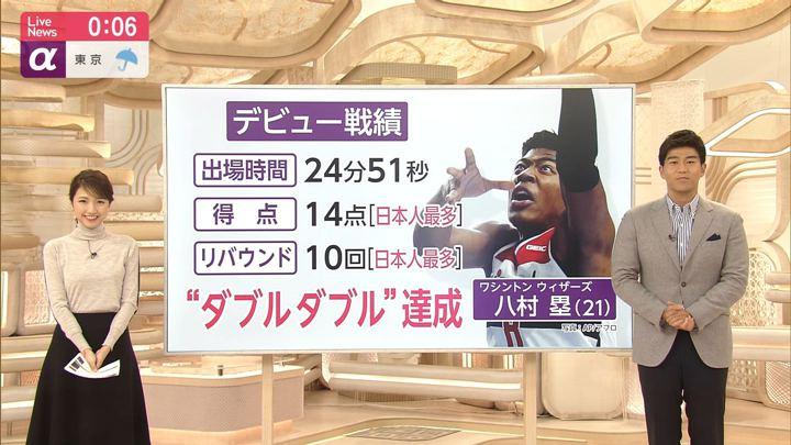 2019年10月24日三田友梨佳の画像35枚目