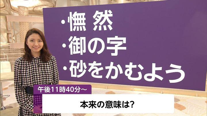 2019年10月29日三田友梨佳の画像01枚目