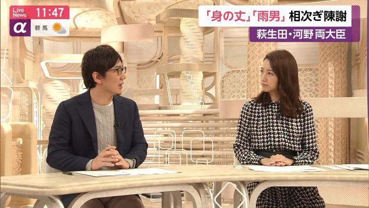 2019年10月29日三田友梨佳の画像06枚目