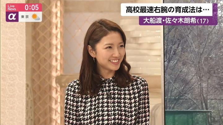 2019年10月29日三田友梨佳の画像20枚目