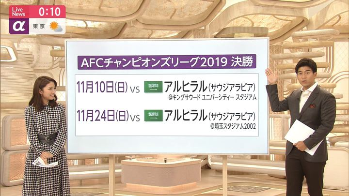 2019年10月29日三田友梨佳の画像21枚目