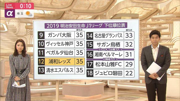2019年10月29日三田友梨佳の画像24枚目