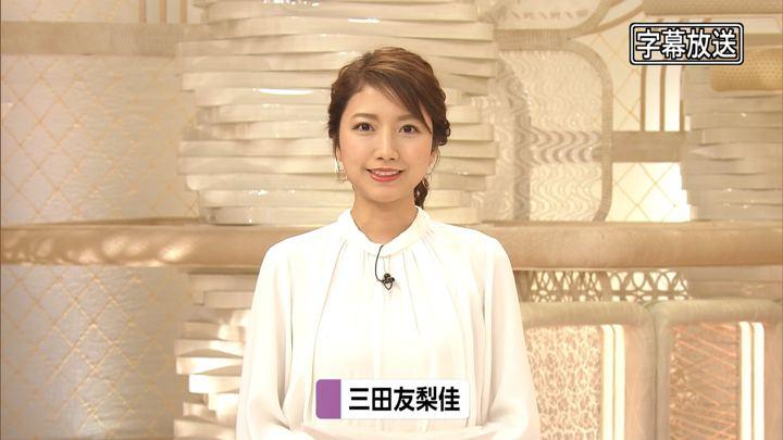 2019年10月30日三田友梨佳の画像07枚目